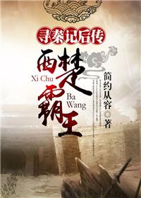 寻秦记后传——西楚霸王