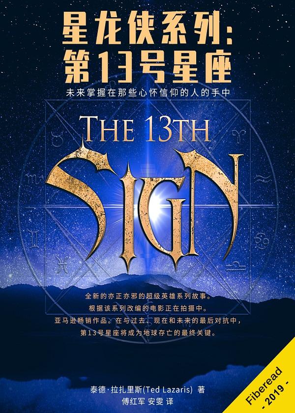 星龙侠系列:第13号星座