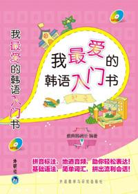 我最爱的韩语入门书(图文版)
