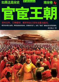 官宦王朝:南宋卷1