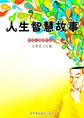人生智慧故事(中国儿童课外必读)