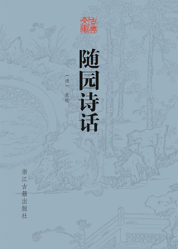 古典文库:随园诗话