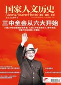 《国家人文历史》2013年11月下