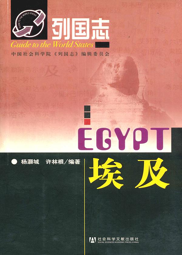 列国志·埃及