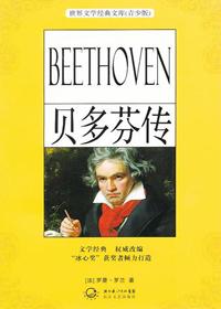 贝多芬传(青少版名著系列)