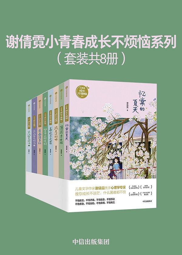 谢倩霓小青春成长不烦恼系列(套装共8册)
