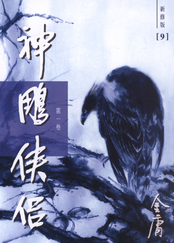 神雕侠侣(新修版)(一)