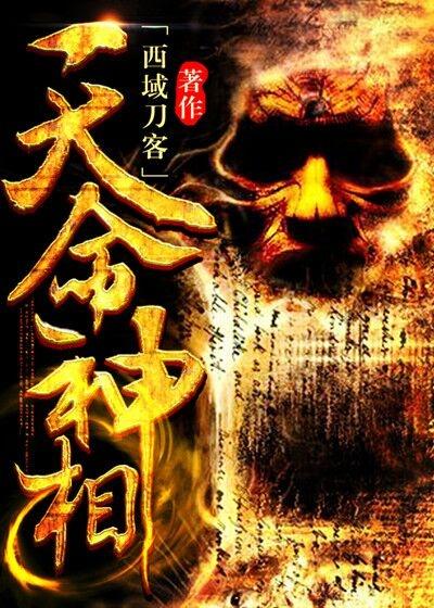 主角是姜一张灵峰的小说在线阅读 天命神相免费阅读