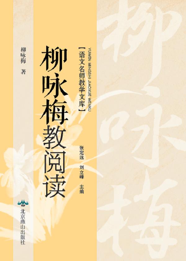 柳咏梅教阅读