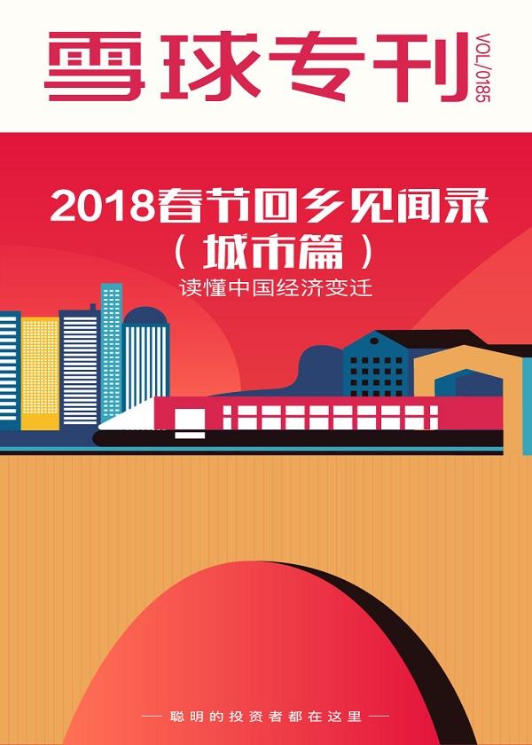 《雪球专刊》185期——2018春节回乡见闻录