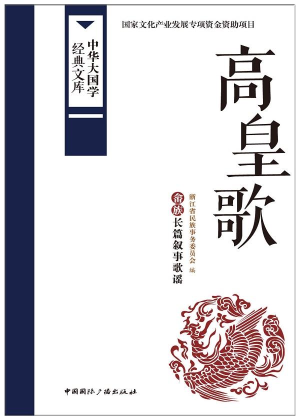 高皇歌:畲族长篇叙事歌谣