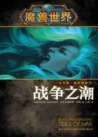 魔兽世界·吉安娜:战争之潮