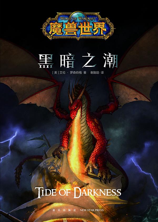 魔兽世界:黑暗之潮