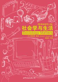 社会学与生活(社会学入门之首选 经典社会学教材最新版)