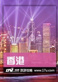 一起游旅游攻略-香港