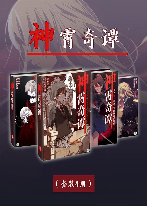 神霄奇谭(Vol.01-Vol.04)(套装4册)