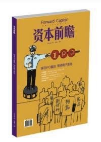 《资本前瞻》2013年7月刊 总第十一期