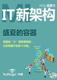 《IT新架构》2016盛夏刊:盛夏的容器