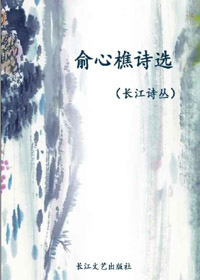 俞心樵诗选(长江诗丛)