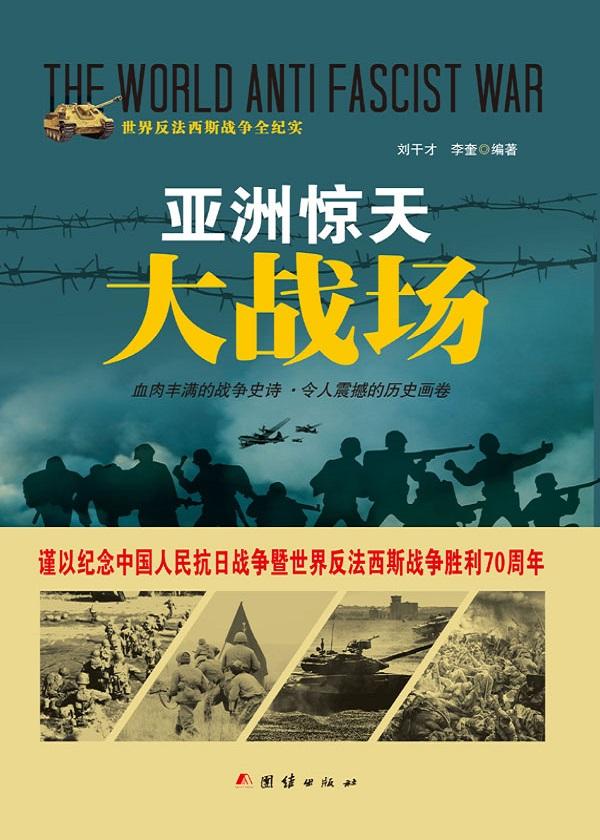 世界反法西斯战争全纪实——亚洲惊天大战场