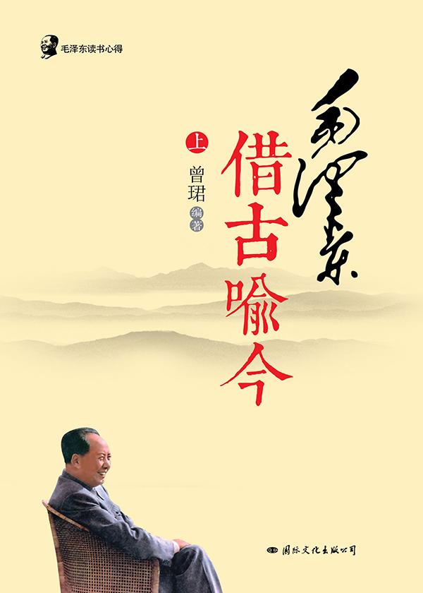 毛泽东读书心得·毛泽东借古喻今(上)