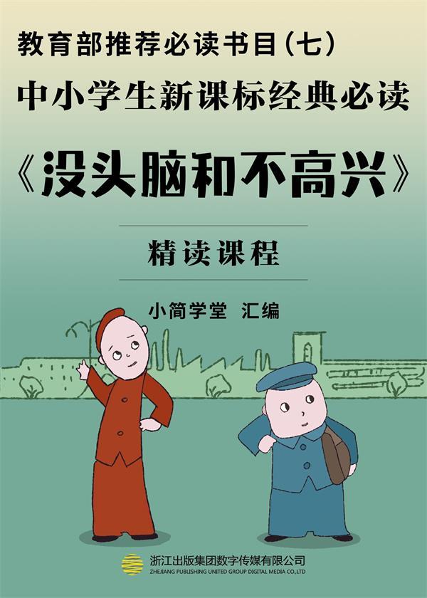 教育部推荐必读书目(七):中小学生新课标经典必读——《没头脑和不高兴》