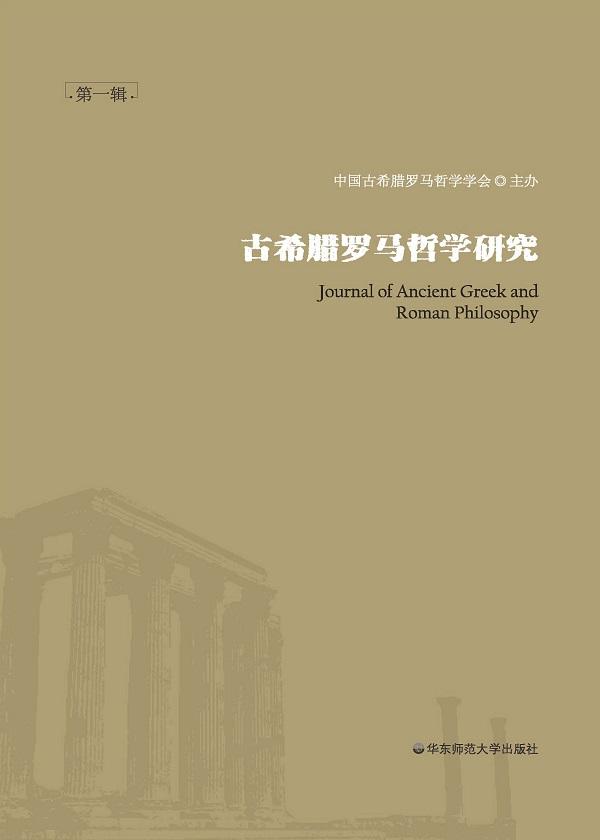 古希腊罗马哲学研究(第一辑)