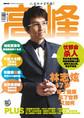 《高峰》2013年7月刊