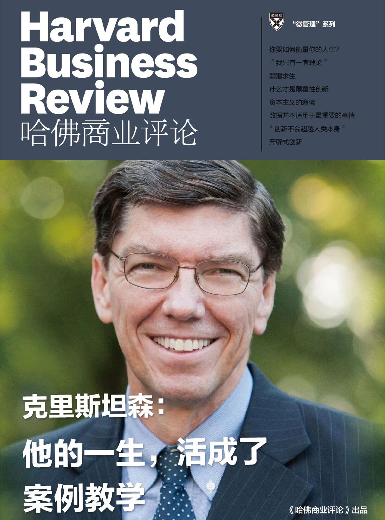 克里斯坦森:他的一生,活成了案例教学(《哈佛商业评论》微管理系列)(哈佛商业评论)