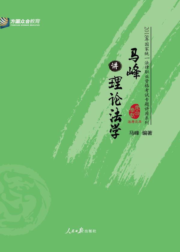 马峰讲理论法学