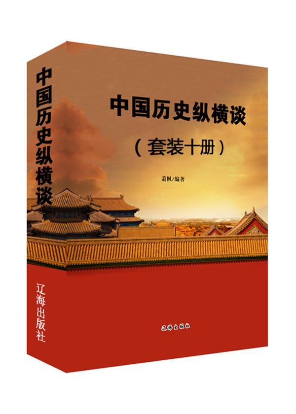 中国历史纵横谈(套装十册)