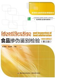 高等职业教育项目课程教材·高等职业教育教材·食品掺伪鉴别检验(第三版)