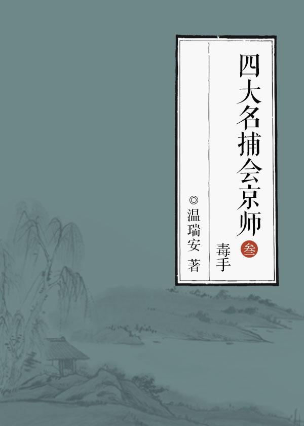 四大名捕会京师3:毒手
