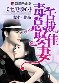[酷炫好书]凌沐现言小说《七见倾心:毒舌总裁娶佳妻》