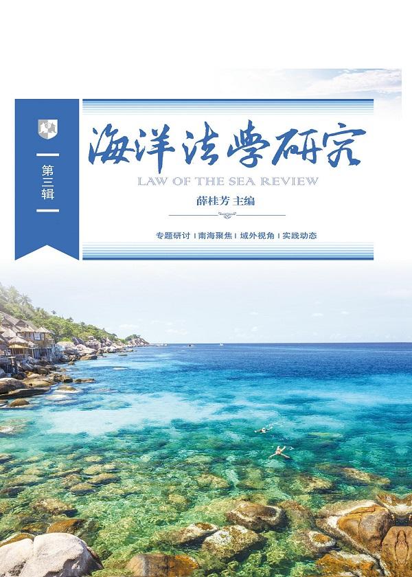 海洋法学研究(第三辑)