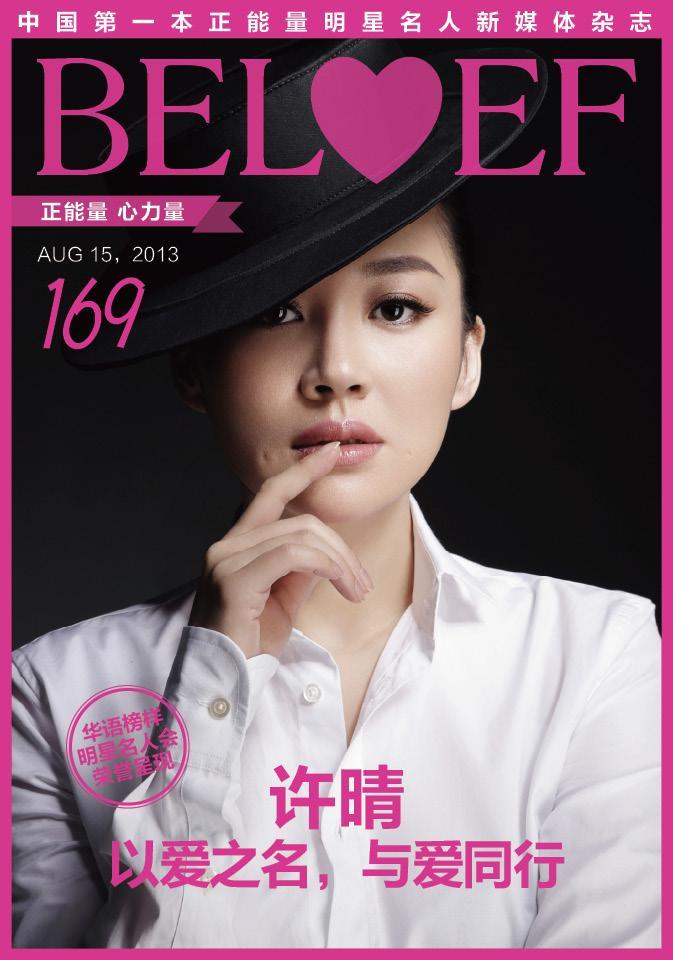 BELIEF微杂志-许晴
