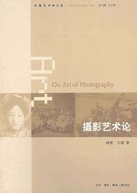 摄影艺术论
