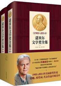 诺贝尔文学奖全集(下卷)