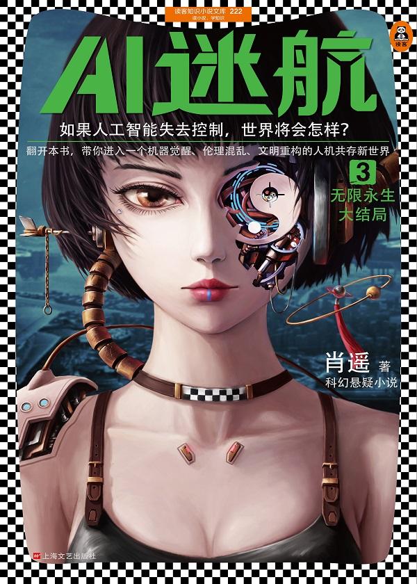AI迷航3:无限永生
