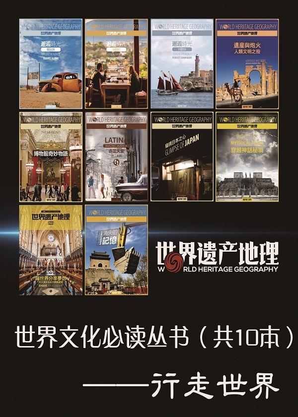 世界文化必读丛书——行走世界(全10册)