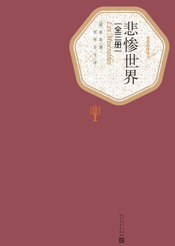 名著名译丛书·悲惨世界(全三册)