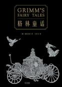 格林童话(全2册)