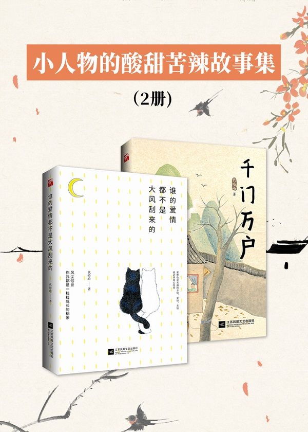小人物的酸甜苦辣故事集(全2册)