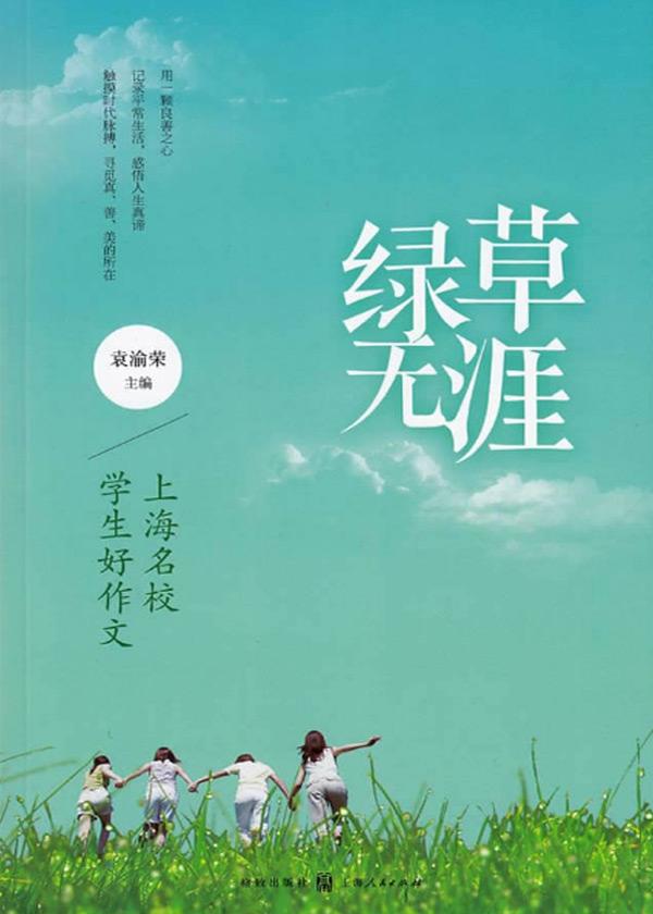 绿草无涯——上海名校学生好作文