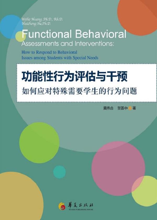 功能性行为评估与干预:如何应对特殊需要学生的行为问题