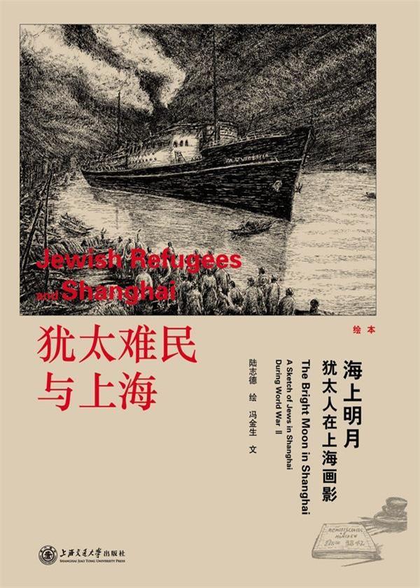 海上明月:犹太人在上海画影