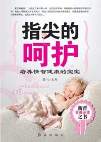 指尖的呵护——培养情智健康的宝宝(最终版)