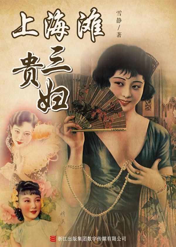 上海滩三贵妇( 爱情罐头条形码)