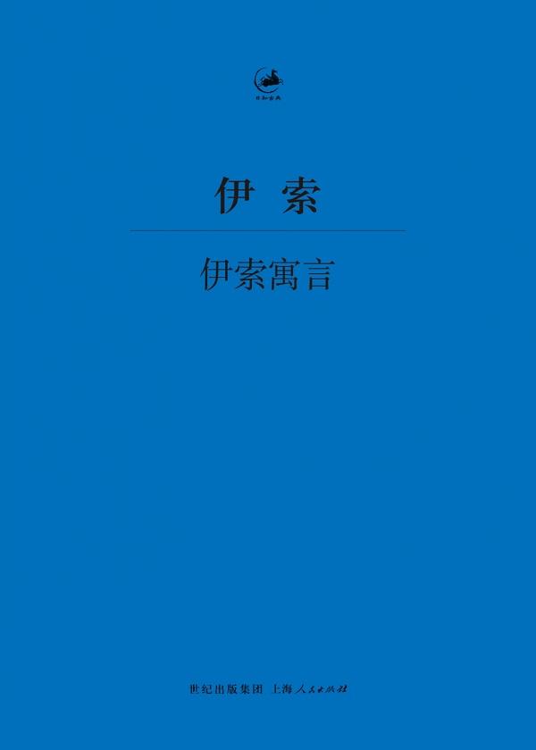 日知古典:伊索寓言