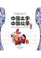 中国文字中国故事第一册